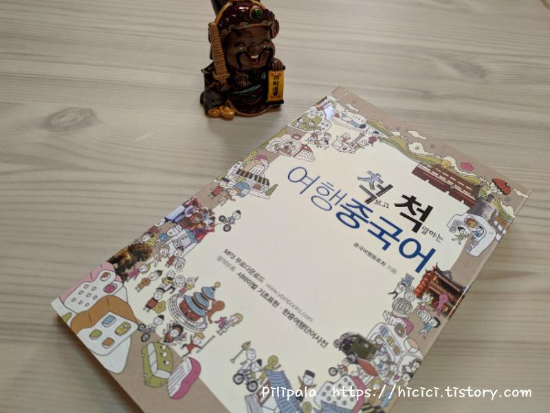 중국어 여행 기본회화 책 - 척보고 척말하는 여행중국어