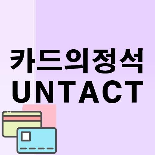 우리카드 카드의정석 언택트 UNTACT 혜택
