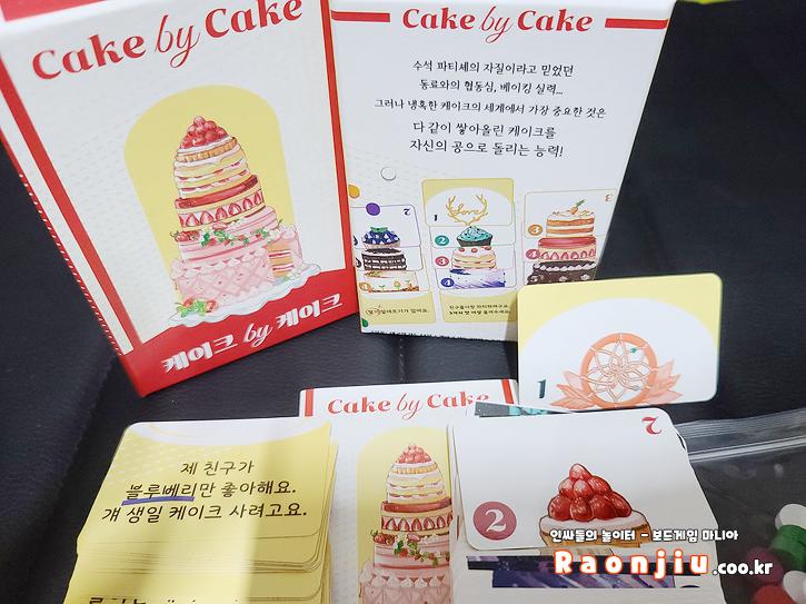 [Story. 32] 달콤한 케이크를 만들어봐?~