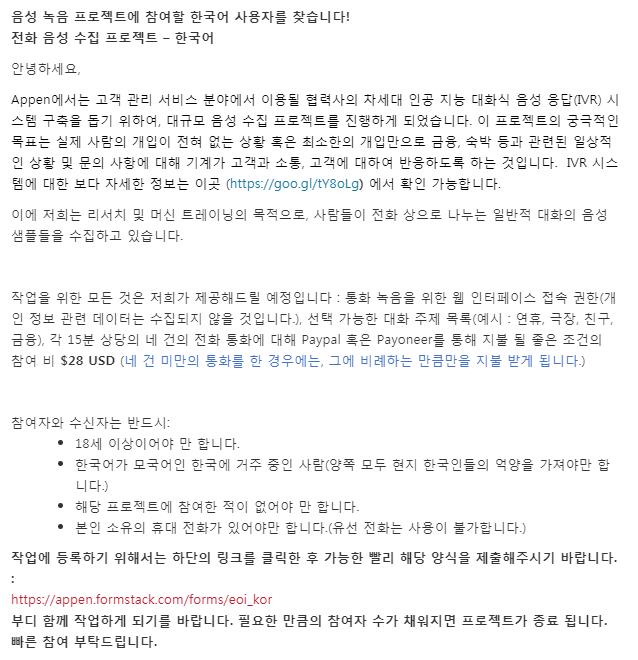 음성 녹음 프로젝트에 참여할 한국어 사용자 모집 - 한끼 밥값벌이용?