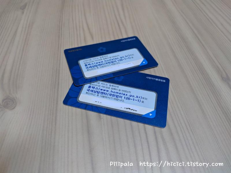 사업자 현금영수증 카드발급 인터넷에서 하는법