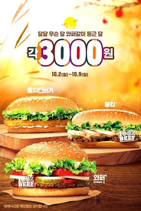 꿀팁 - 2017 추석 연휴 버거킹 할인 행사 (2017년 10월 2일 ~ 9일)