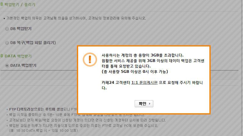 카페24 웹호스팅에서 자동 백업/복원 시 참고 사항