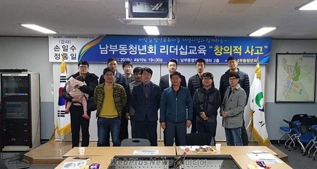 남부동청년회, '창의적  !!