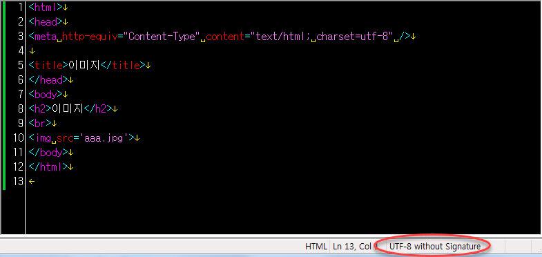 HTML이나 PHP 파일에서 한글이 깨지는 경우