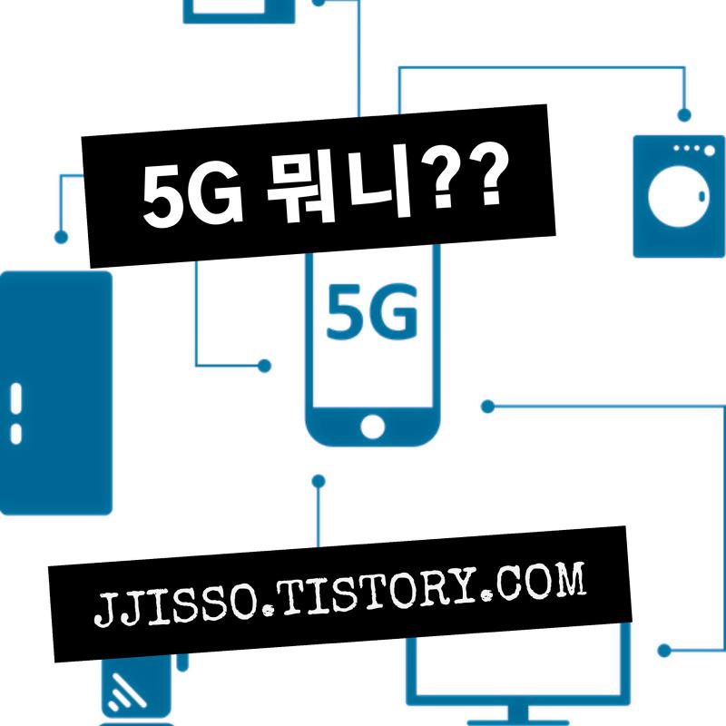 5G가 뭔가요??