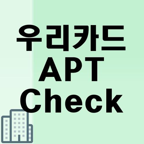 우리카드 카드의정석 APT Check 혜택 아파트 관리비 할인 체크카드