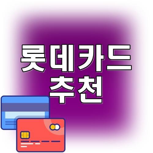 롯데카드 추천 신용카드 BEST5
