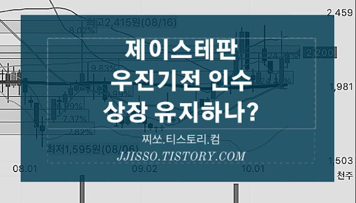 제이스테판 우진기전 인수 상장 유지하나?