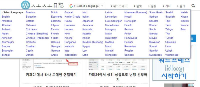 [블로그] 구글번역기 플러그인과 SEO(검색엔진최적화)