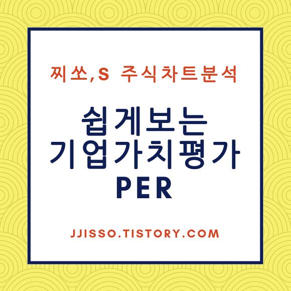 기업가치평가 Study 1탄 - 상대가치평가법(PER)