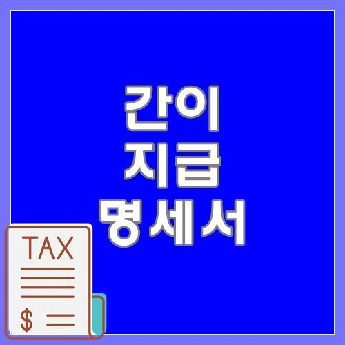 근로소득 간이지급명세서 제출방법 - 사업소득 근로소득 작성방법