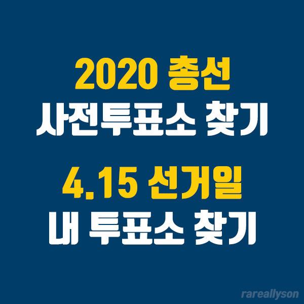 2020 총선 사전투표소 찾기, 선거일 내 투표소 찾기