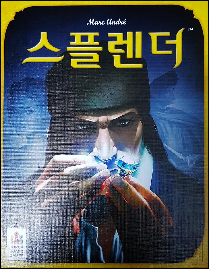 구보친 보드게임- 스플렌더(Splendor)