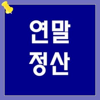 바뀐 연말정산 최신 정보