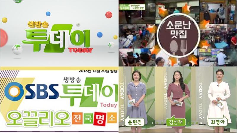 생방송투데이 맛집 오늘 1월 14일 방송 - 일미만두호원본점, 상수리 나무아래 가마구이