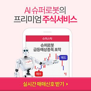 AI슈퍼로봇을 활용한 인공지능 주식투자