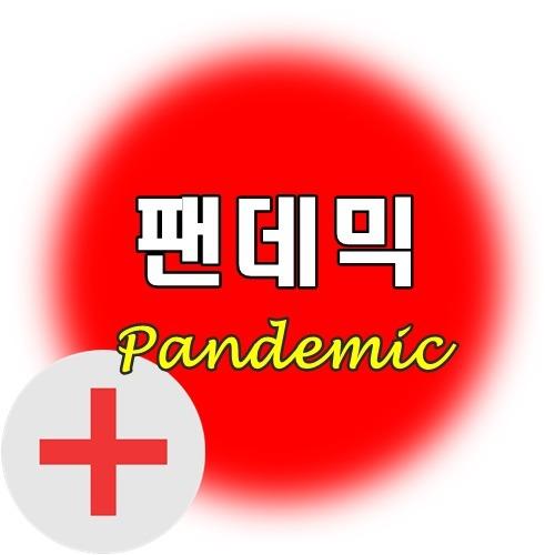 팬데믹 뜻, WHO 코로나 팬데믹 선언 Pandemic