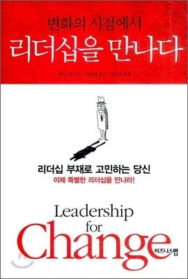 (리더십 #3) 변화의 시점에서 리더십을 만나다.