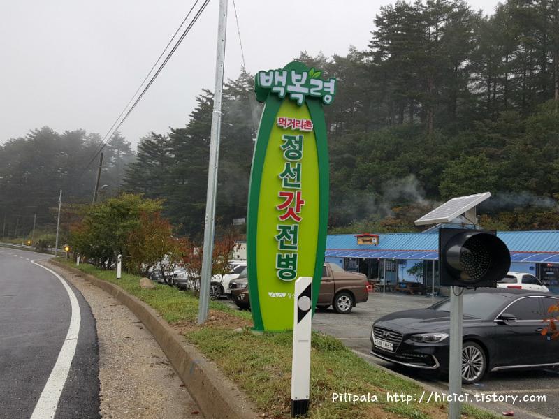 백복령 먹거리촌 정선갓전병 - 강원도의 소박한 맛을 볼 수 있는곳