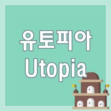 유토피아 뜻 Utopia