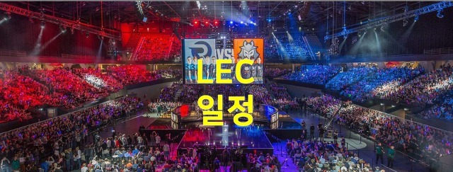 유럽 2019 롤 대회 LEC 스프링 일정 (EU LCS → LEC)
