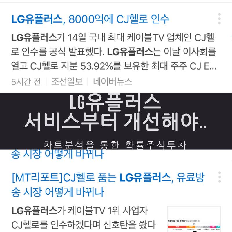 (고객불만) LG유플러스 서비스부터 개선해라!!
