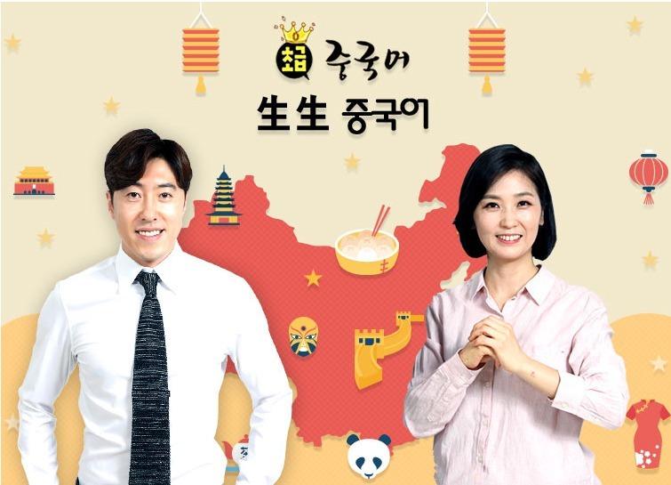 EBS 라디오 초급중국어 수준과 재방송 시간