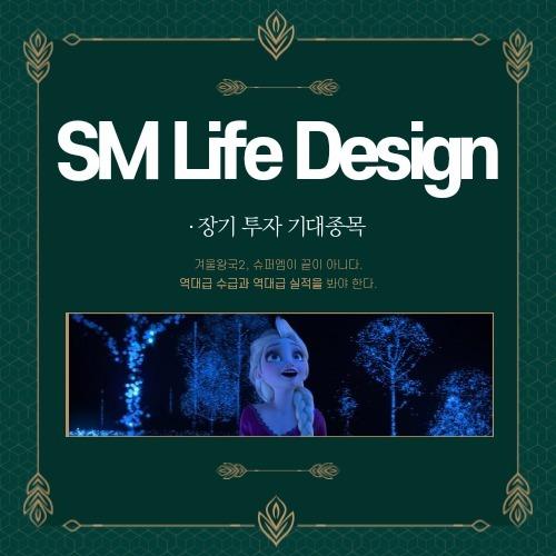 SM Life Design - 겨울왕국2,  슈퍼엠 수혜주, 최고실적  기대주