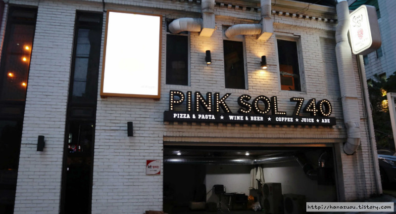 역삼역 파스타 맛집::분위기 좋은 레스토랑 핑크솔740