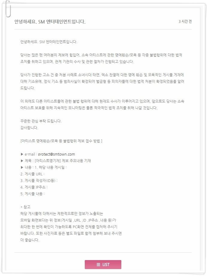 SM 소녀시대 태연, 엑소 찬열 악플러 고소건 법적 처분 확정 공지~!