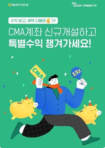 CMA특판 NH투자증권 뱅크샐러드 제휴 CMA