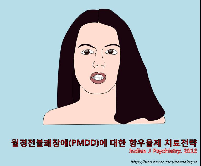 [우울증] 월경전불쾌장애기(premenstrual dy 봐봐요