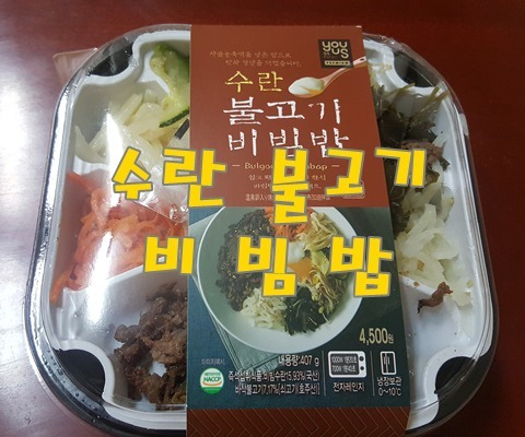 GS25 편의점 도시락 추천 - 수란불고기비빔밥