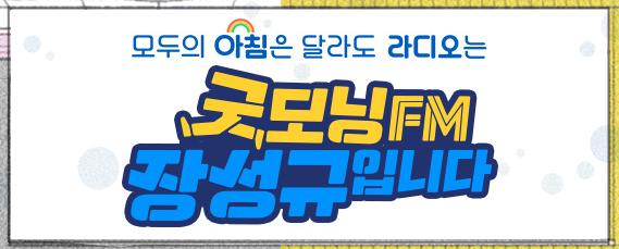 굿모닝FM 장성규입니다 문자로 소통해요!!