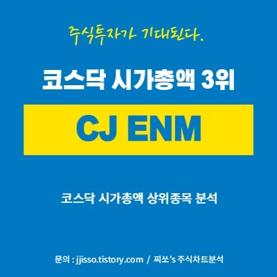CJ ENM (코스닥 시가총액 3위) 주가 종목 분석
