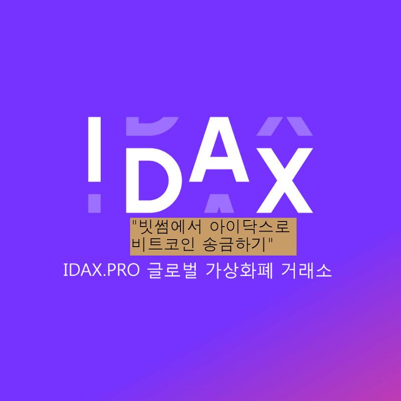 빗썸에서 아이닥스(IDAX)로 비트코인(BTC) 송금하기