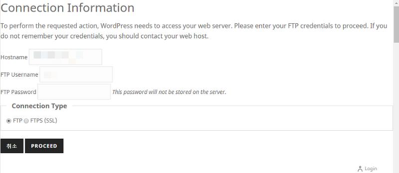 워드프레스에서 'To perform the requested action, WordPress needs to access your web server.' 메시지 표시
