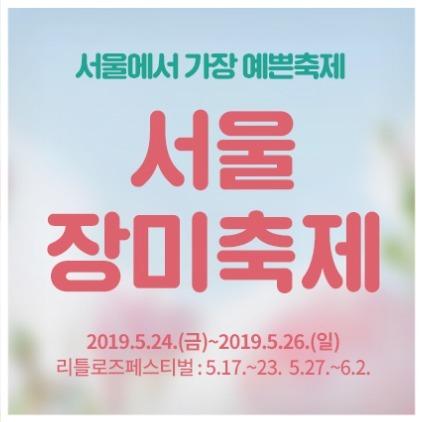 서울 장미축제 2019 중랑천 가는길 기간 관람료