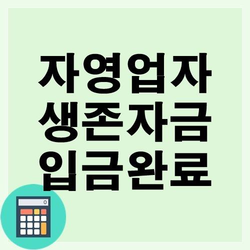 서울시 자영업자 생존자금 지급시기 입금 완료