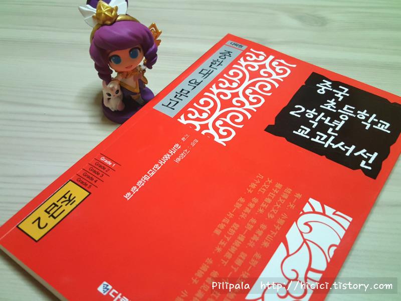 중국어 독해 낭독 교재 - 중국 초등학교 2학년 교과서선 (다락원 중한대역문고)