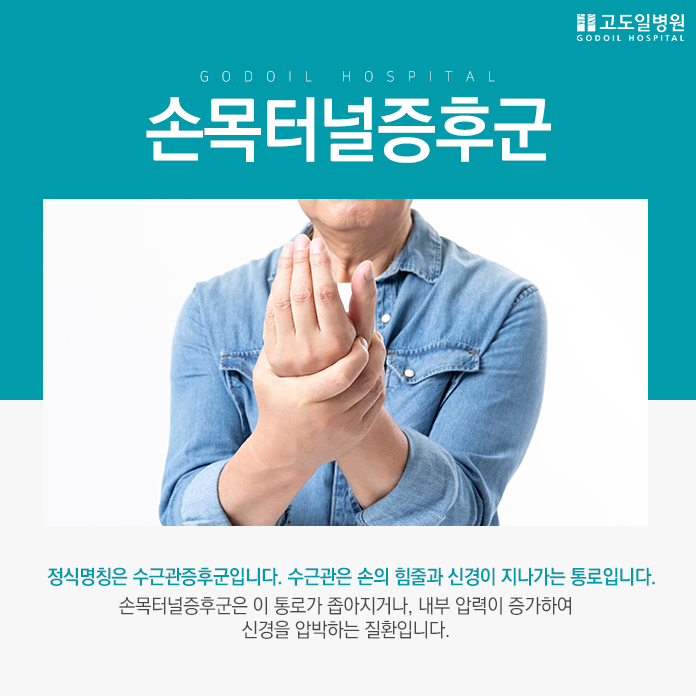 손목터널증후군 추워질 대박
