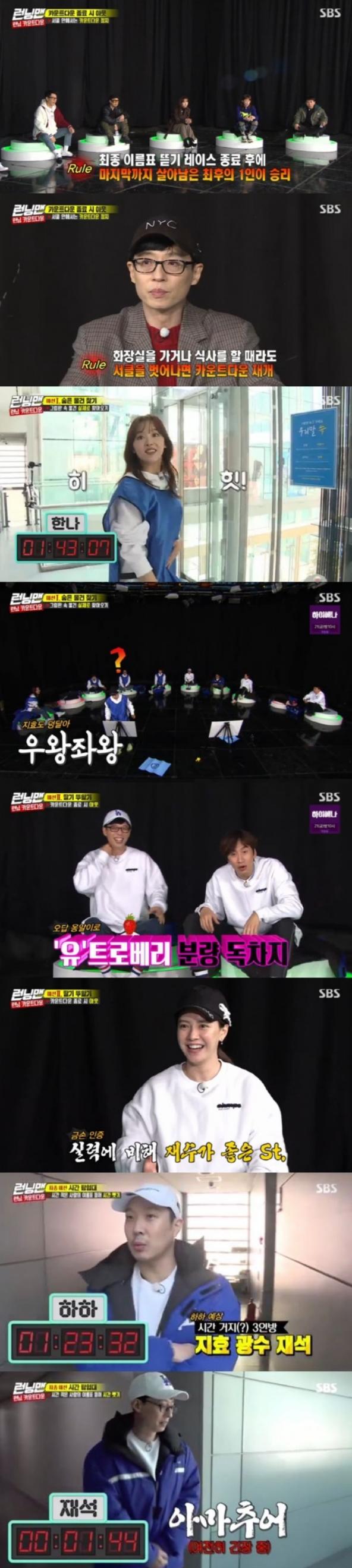 '런닝맨' 물러설 수 없는 '때때로전쟁' 돌입, 최고 시청률 8.1 '최고의 1분' !!