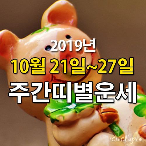 띠별운세 주간운세 2019년 10월 21일 - 10월 27일 이번주운세
