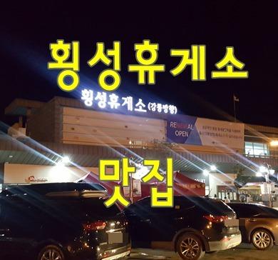 횡성 휴게소 맛집 메뉴 추천- 횡성한우국밥