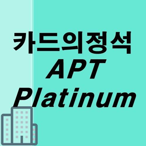 우리카드 카드의정석 APT Platinum 아파트 플래티넘 관리비 할인카드