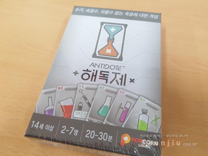 [Story. 17] 보드게임 '해독제' 리뷰