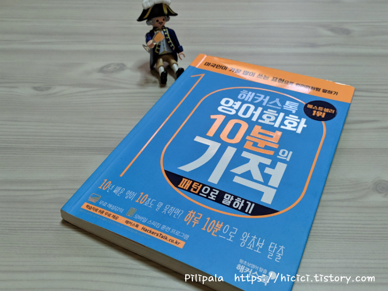 해커스톡 영어회화 10분의 기적 내돈내산 후기