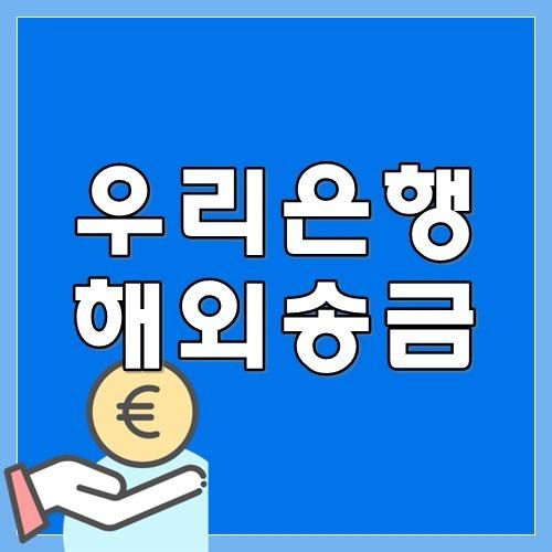 우리은행 해외송금 확인방법 단계 해외송금추척