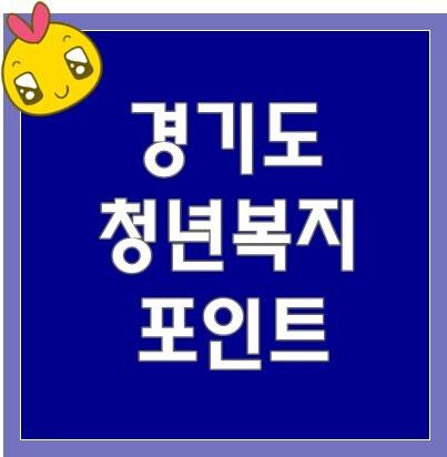 경기도 청년복지포인트 4차 신청기간 준비서류